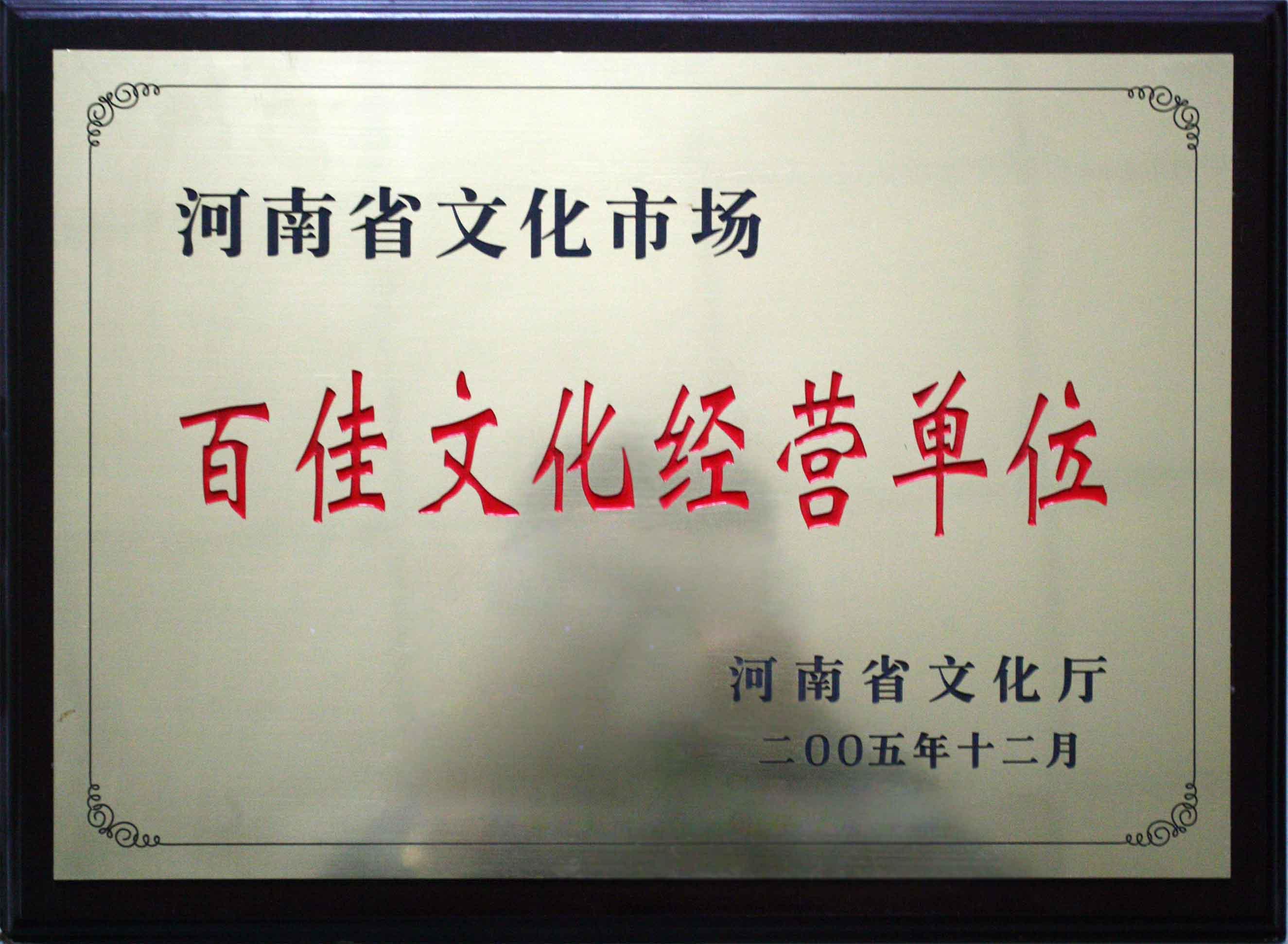 河南省文化市场百佳文化经营单位